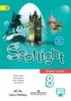 Английский в фокусе. Spotlight 8 кл. Учебник с online-приложением